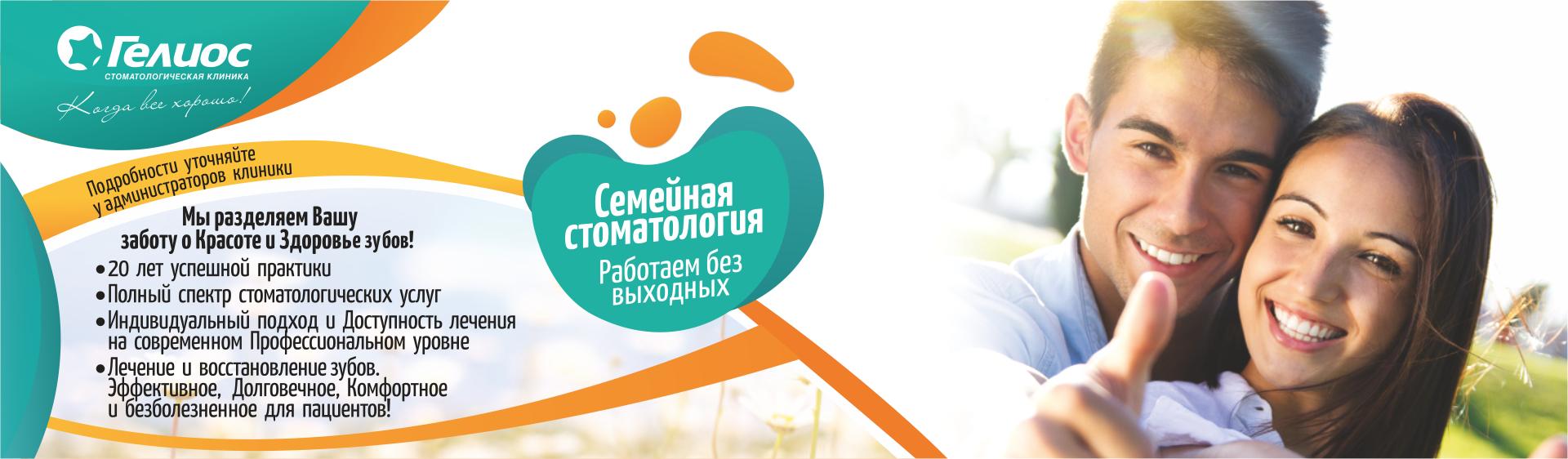 ГЕЛИОС стоматологическая клиника Саратова